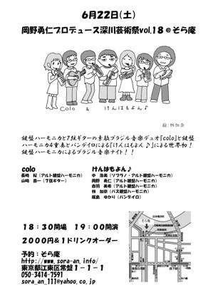 622fukagawa