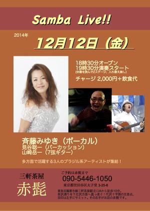 20141212akahige