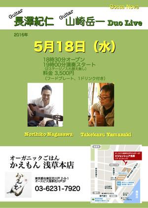 20160518kaemon_b5