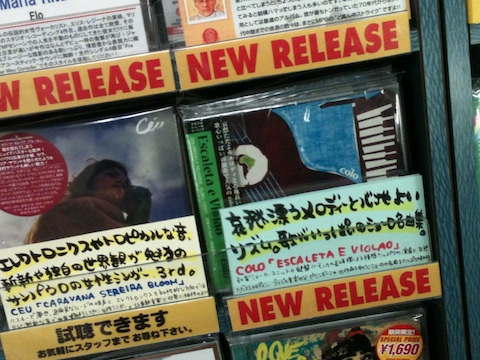Towerrecords_shinjuku011